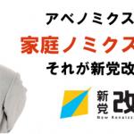 大麻解禁に挑戦 新党改革から立候補していた高樹沙耶容疑者、逮捕 石垣島