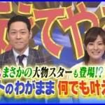 菅野完氏とソーシャルハラスメント 山口敬之を無罪にする豊田商事病